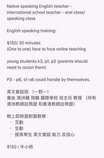 Native speaking English teacher teaching tutoring tutor 英文會話 補習,外藉老師 教師- 現職 國際學校 班主任 教授 international school teacher - oral class/speaking class
