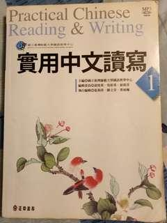 Practical Chinese (Reading and Writing)