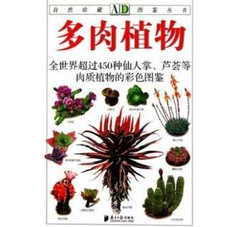 Succulents (color maps of more than 450 species of succulent plants such as aloe vera) / Natural Collectibles Book Series (Chinese) 多肉植物(全世界超过450种仙人掌芦荟等肉质植物的彩色图鉴)/自然珍藏图鉴丛书 博库网