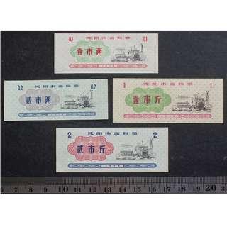 1979年瀋陽市面粉票