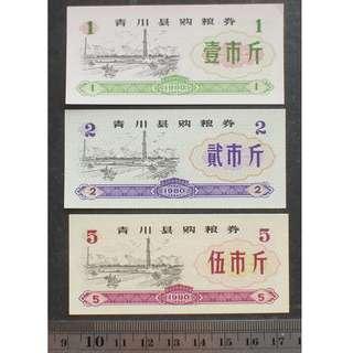 1980年青川縣購糧券