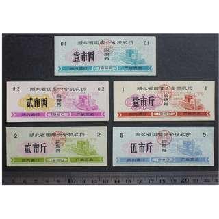 1980年湖北省國營農場購糧券