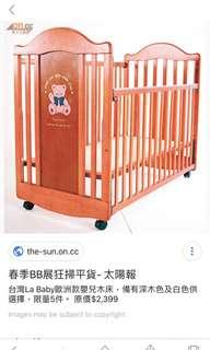 Used BB 床 Baby cot