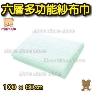 Blove Minimoto 兒童 嬰兒 餵奶巾 喂奶巾 洗臉巾 紗布 口水巾 手帕 手巾 毛巾 BB紗巾 沖涼巾 六層多功能紗布巾(綠色) #YA05111G