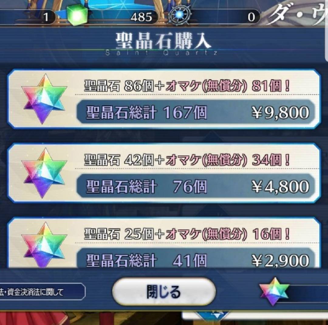 Fate Grand Order Saint Quartz topup service