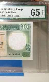 9號仔细號1992年PMG65e拾圓十元10元港幣