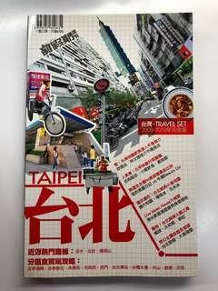 台北[旅遊]