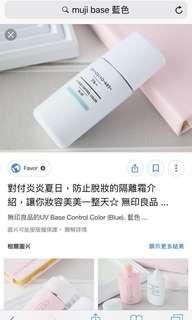 MUJI makeup base #blue   門市價 hkd 99  .only 1