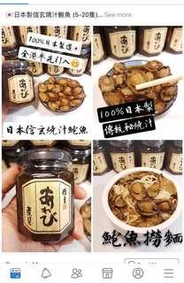 日本製 - ⭐[日本信玄燒汁鮑] 買滿3樽包順豐站或智能櫃運費(偏遠地區除外)