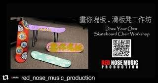 畫你塊板滑板櫈工作坊 Draw Your Own Skateboard Chair Workshop