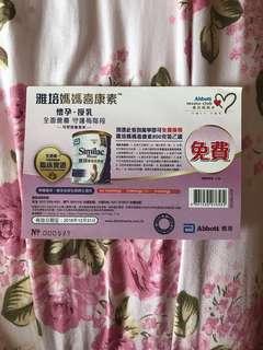 雅培媽媽喜康素換領券一張