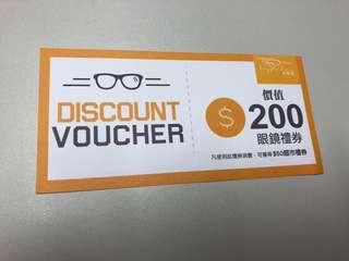 有眼福 眼鏡禮券 $200