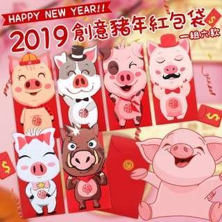 預購-2019新年 創意豬年紅包袋 (一包六款)-11/18中午12點收單