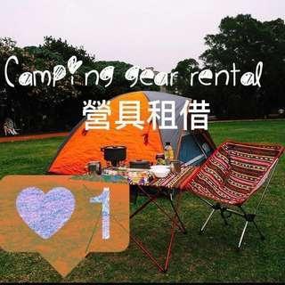 租借營具 Camping equipment rental 💕