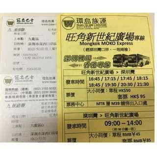 7折出售 旺角新世紀廣場 > 深圳灣 冠忠巴士 成人單程