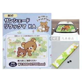 🚚 權世界@汽車用品 日本進口 Rilakkuma 懶懶熊 拉拉熊可愛圖案 車用 前擋遮陽板 簾 RK147