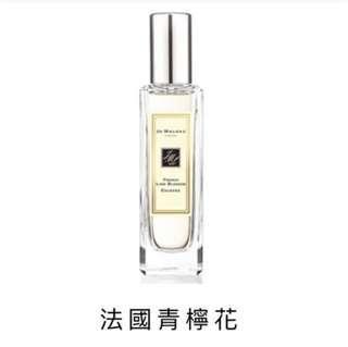 🚚 Jo malone法國青檸花 9.9新 附盒子 不議價