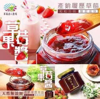 🚚 預購-草莓達人農場手工草莓醬120ml]