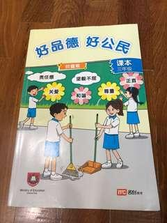 Character and Citizenship Education (Chinese) Textbook P3