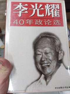 lee kuan yew book (chinese) 李光耀 40年争论选