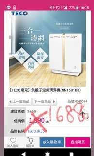 【TECO東元負離子空氣清淨機(NN1601BD)