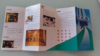 90年代 KCR何東樓維修中心 介紹單張