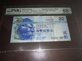 冠軍分 2008年匯豐銀行20元補版 PMG 68RPQ
