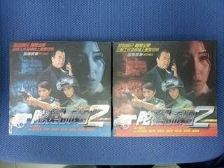 陀槍師姐2 VCD 2輯共20隻