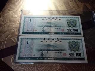 1979年A字冠外匯券壹圓兩張