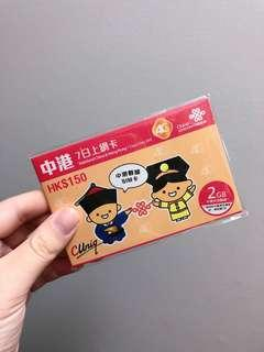 香港7日網路卡