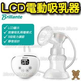 Blove 英國 Brillante 泵奶機 人奶泵 吸乳器 吸奶器 Breast Pump 電奶泵 電動奶泵 LCD電動吸乳器 #BRT4033