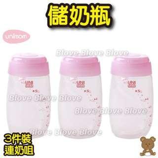 Blove 韓國 Unimom 儲奶樽 儲奶蓋 儲奶瓶 奶樽蓋 奶瓶蓋 奶水儲存 奶瓶儲存蓋 標準口徑 儲奶樽(3件裝) #UNI8004
