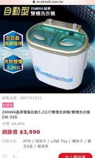 晶華 ZW-32S 雙槽洗衣機