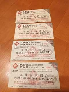 Sorabo 新羅寶 韓國餐廳 Korean restaurant coupon 現金券