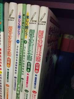 Third language Japanese textbook