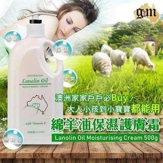🚚 澳洲綿羊油!!500ml家庭號