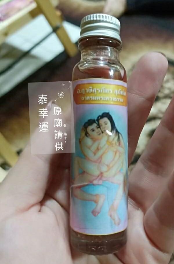 阿贊蘇拉帕 性愛啪啪油 分享瓶裝 1ml 2ml 陰鎖心 啪啪 🇹🇭泰幸運🇹🇭原廟請供