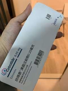 欣得泰 Cetrotide 0.25mg