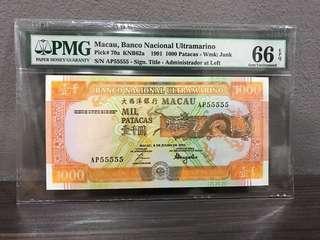 Macau 1991 1000 Patacas Solid 55555 PMG 66  EPQ