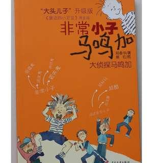 Chinese Story Books for Upper Primary and Lower Secondary Students.