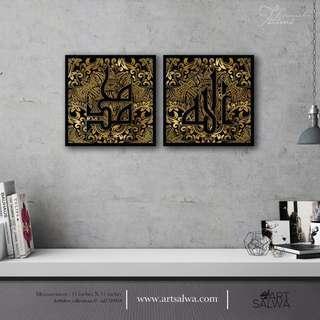 Damaskh Fatimi Kalimah set