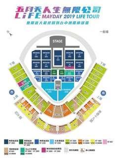 五月天「人生無限公司」跨年演唱會門票,台中洲際棒球場,兩張連號/四張連號,跨年場,12/31