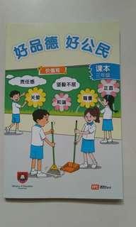 好品德 好公民 Character and Citizenship Education