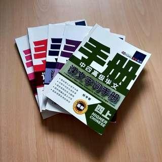 (higher)chinese vocab handbook 词语手册