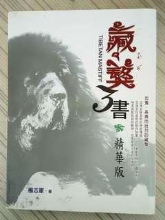 🚚 藏獒3書精華版