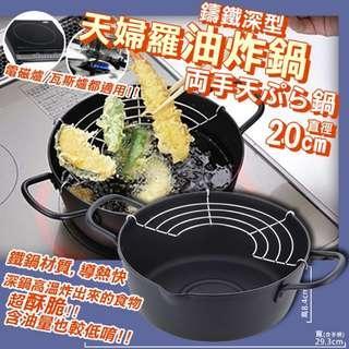 日本Hirosho 鑄鐵深型天婦羅油炸鍋20cm