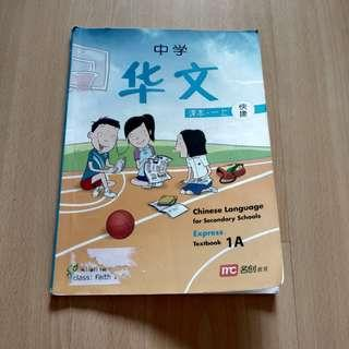 sec 1 normal chinese textbook 1A and 1B