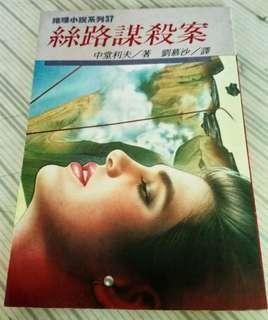 🚚 推理小說系列37絲路謀殺案