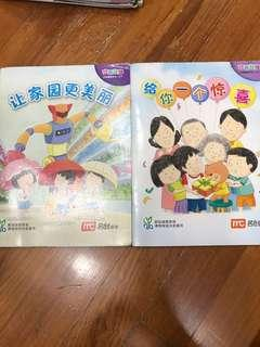 Higher Chinese Small Reader 3A & 3B