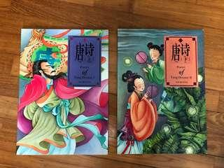 Chinese story books - Poetry of Tang Dynasty